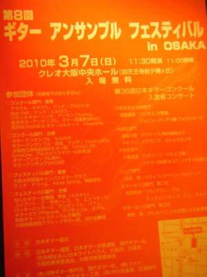 2010_03080012