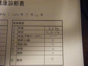 2010_07100047_2
