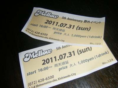2011_07310047