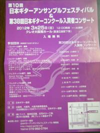 2012_03250001