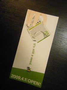 2009_032620060310kara0004