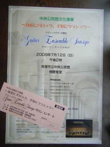 2009_07120040
